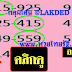 มาแล้ว...เลขเด็ดงวดนี้ 3ตัวตรงๆหวยทำมือ สูตรสามตัวบนเน้นๆ งวดวันที่ 1/4/61