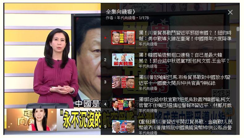 tv-online-7.jpg-「線上看電視」網頁版﹍沒看第四台後的選擇,除了 Youtube 直播新聞還有「隨選隨看」完整節目頻道彙整