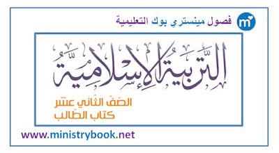 كتاب التربية الاسلامية للصف الثاني عشر امارات 2018-2019-2020-2021