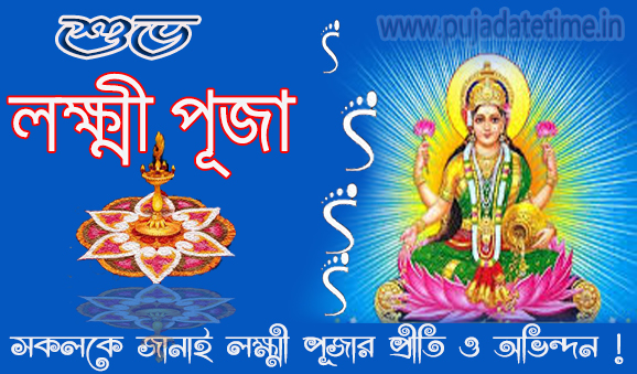 Shubho Laxmi Puja Wallpaper