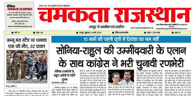 दैनिक चमकता राजस्थान 8 मार्च 2019 ई-न्यूज़ पेपर