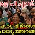 Kerala PSC General Knowledge Questions - പൊതു വിജ്ഞാനം (12)