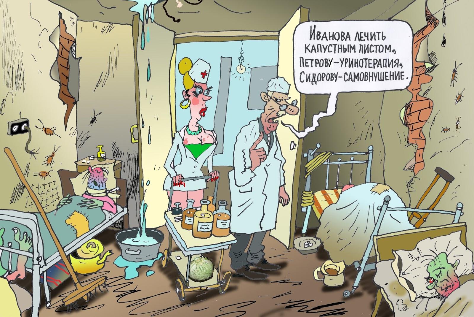 Здравоохранение смешные картинки