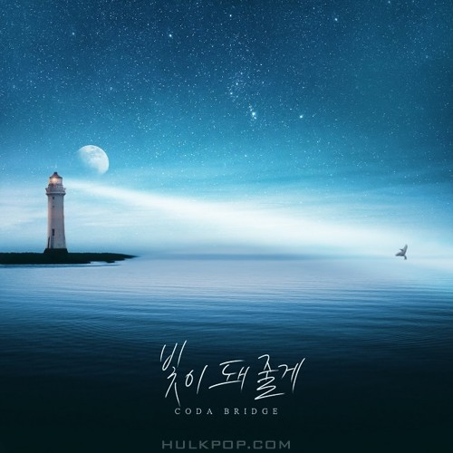 CODA BRIDGE – Return of Bok Dan Ji OST Part.10