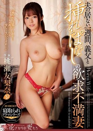 Cô vợ Yurina Momose thiếu thốn tình cảm, đành ''nhờ'' bố chống bù đắp EYAN-032 Yurina Momose (Yua Kuramochi)