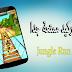 لعبة Jungle Run 3D مسلية جدا يمكنك تحميها الآن من متجر بلاي ستور