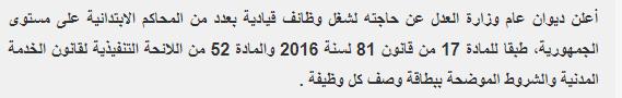 وظائف وزارة العدل المصرية المنشوره بتاريخ 13/2/2018