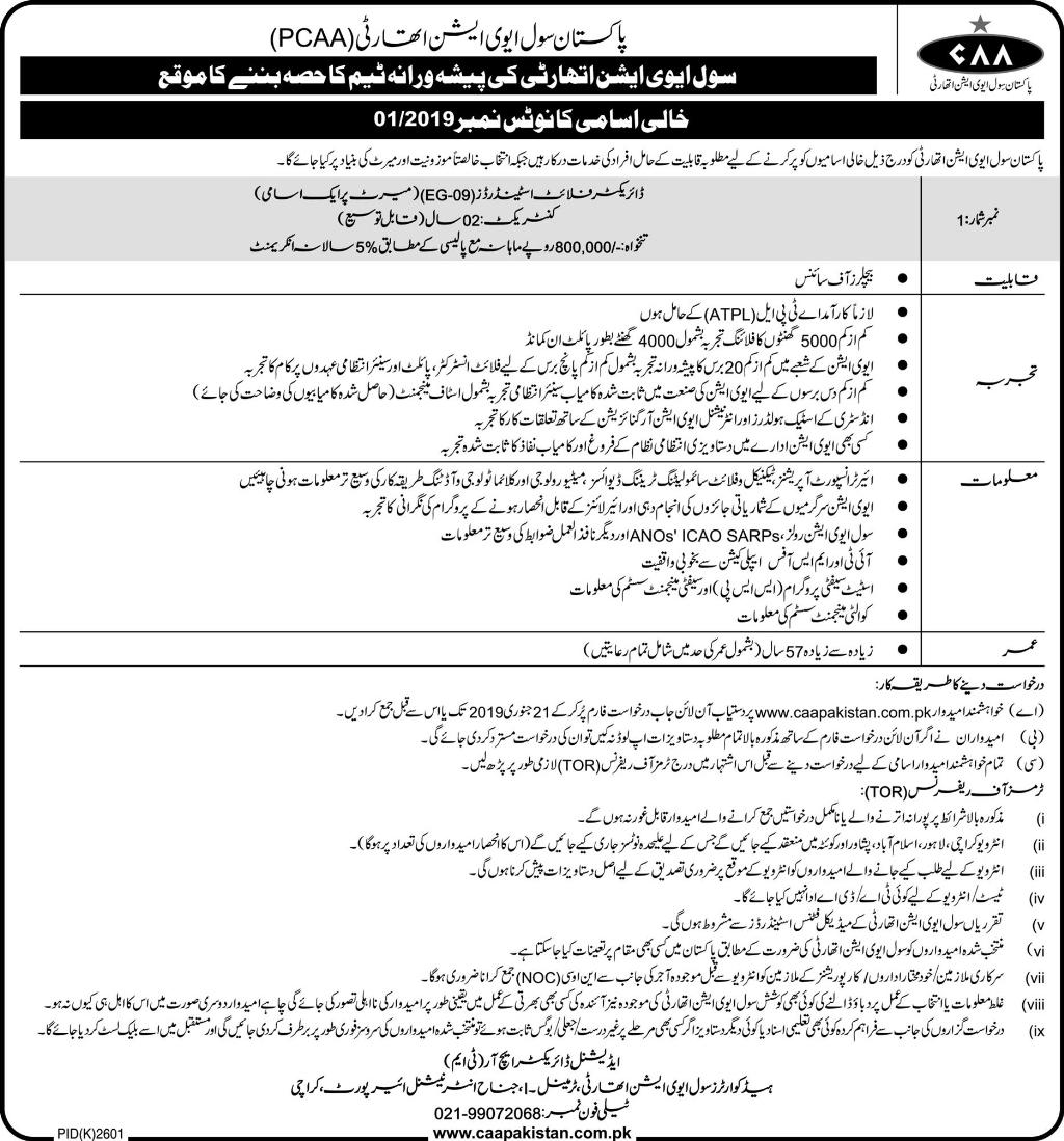 Apply Online PCAA Jobs Pakistan Civil Aviation Authority Jobs January 2019 pakistan civil aviation authority,pakistan civil aviation jobs,jobs in pakistan,civil aviation authority,civila aviation jobss,pakistan civil aviation authority jobs 2018,pakistan jobs,civil aviation authority jobs,civil aviation authority jobs 2018,caa jobs,civil aviation authority latest jobs,latest jobs in pakistan civil aviation,pakistan civil aviation,jobs,civil aviation requirements