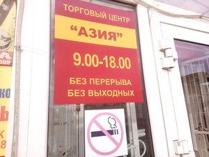 В Уфе закрыли торговый центр