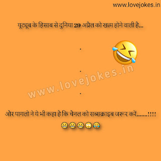 new hindi jokes images