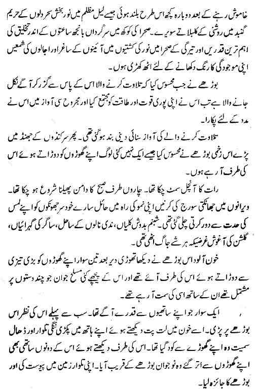 Aslam Rahi MA Novels