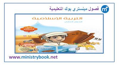 دليل المعلم تربية اسلامية الصف الثاني 2019-2020-2021