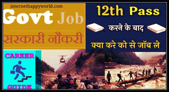 CAREER GUIDE IN HINDI