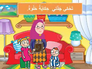 Percakapan bahasa arab tentang anggota keluarga beserta artinya