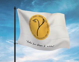 Το λογότυπο του Νίκου Λυγερού για τα 100 χρόνια από τη Γενοκτονία των Ελλήνων του Πόντου Logo