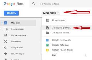 Загрузка документов в файле PDF в Google Диск