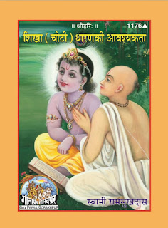 books free download pdf, Download Free PDF eBooks, ebooks download free, ebooks free, ebooks india, ebooks online free, ebooks pdf, Free Books Online, hindu, religious books,