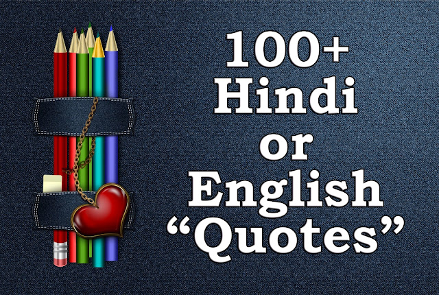 top 100+ life changing quote in hindi