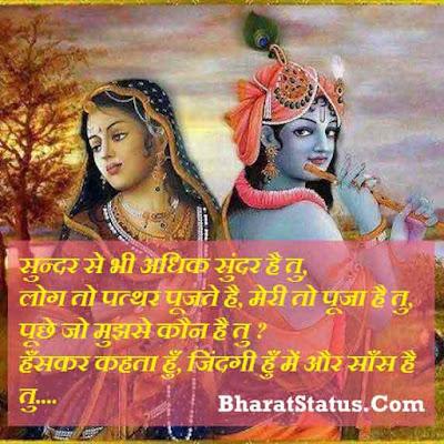 shree krishna shayari status in hindi new
