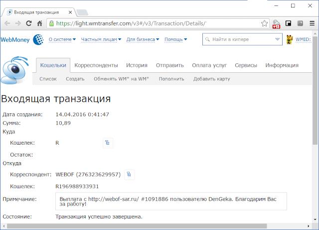 WEBOF-SAR - выплата на WebMoney от 14.04.2016 года