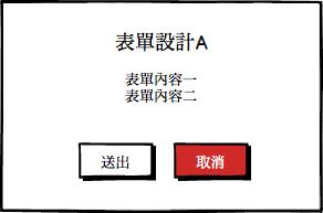 取消按鈕用紅色的設計,過於搶眼而可能導致誤點