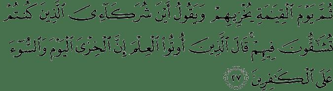 Surat An Nahl Ayat 27