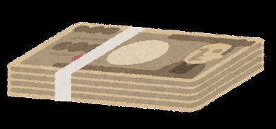 札束のイラスト