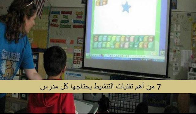 من أهم تقنيات التنشيط يحتاجها كل مدرس