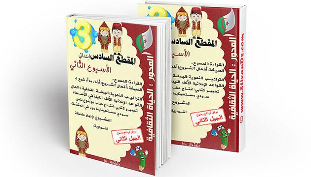 مراجعات و تمارين الأسبوع الثاني من المقطع السادس اللغة العربية السنة الثالثة إبتدائي