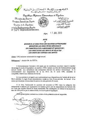 مراسلة رقم 589/2013 لسنة 2013 من مديرية الضراىب للعطل السنوية
