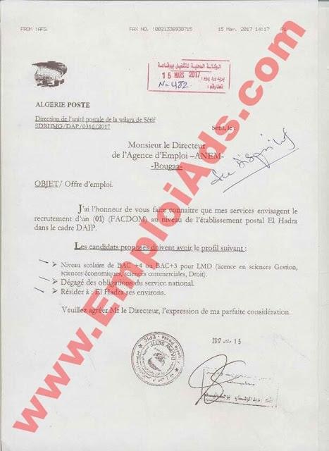 اعلان عرض عمل ببريد الجزائر ولاية سطيف مارس 2017