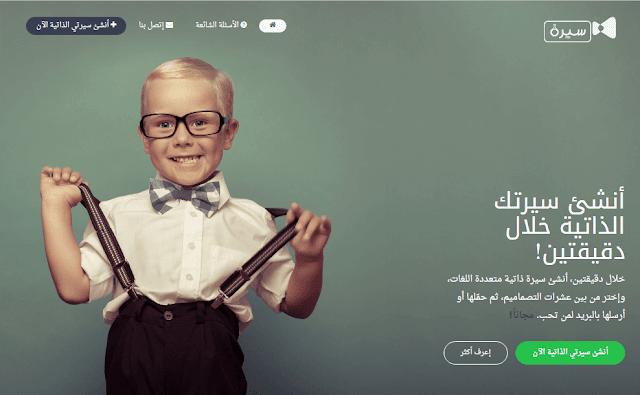 انشئ سيرتك الذاتية خلال دقيقتين مع الموقع العربي سيرة