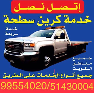 ونش الكويت 99554020 أفضل وارخص خدمة سحب ونقل سيارات في الكويت