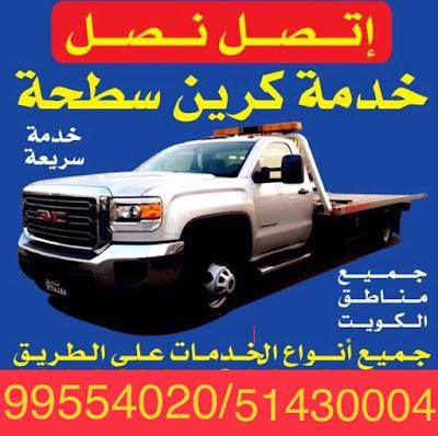 ونش الكويت 99554020 يتوفر على أفضل،أرخص وأسرع بدالة ونشات في الكويت