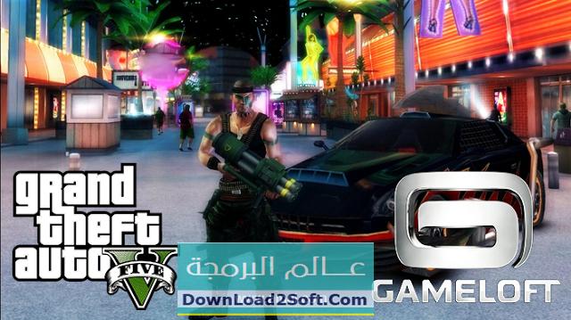 تم اطلاق أفضل لعبة شبيهة بلعبة GTA IV للأندرويد مقدمة من شركة Gameloft مجانا !