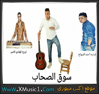 اغنيه سوق الصحاب غناء خالد سلطان  اورج الهامي الامير توزيع احمد السواح 2018