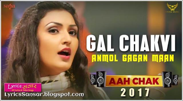 GAL CHAKVI LYRICS : Anmol Gagan Maan Ft. Teji Sandhu | Aah Chak 2017