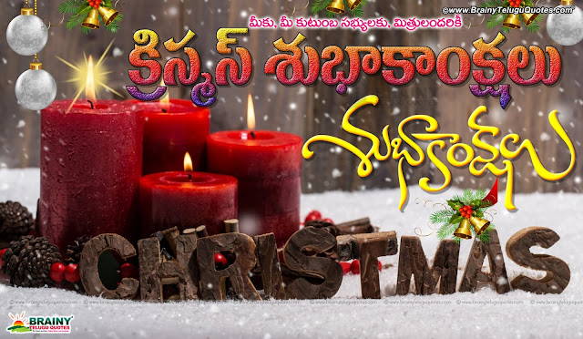 Christmas Greetings wishes in Telugu, Online Telugu Christmas Greetings, Telugu Christmas festival