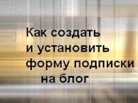 http://www.iozarabotke.ru/2015/07/sozdanie-i-ustanovka-formi-podpiski-na-blogspot.html