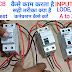 ELCB/RCCB कैसे काम करता है ।। How to work ELCB/RCCB full details