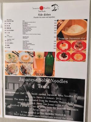 tsuta menu