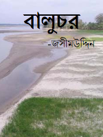 Baluchor by Jasim Uddin