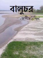 Baluchor by Jasim Uddin