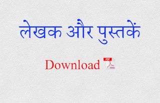 books and their writers in hindi