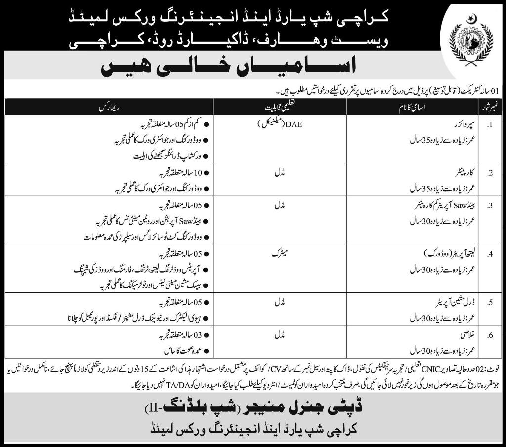 Jobs In Karachi Shipyard And Engineering Works Limited  Jul 2017