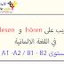 تدريب على hören و lesen في اللغة الالمانية  من المستوى A1 حتى B2
