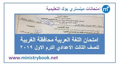 امتحان لغة عربية الغربية للصف الثالث الاعدادى 2019 ترم اول