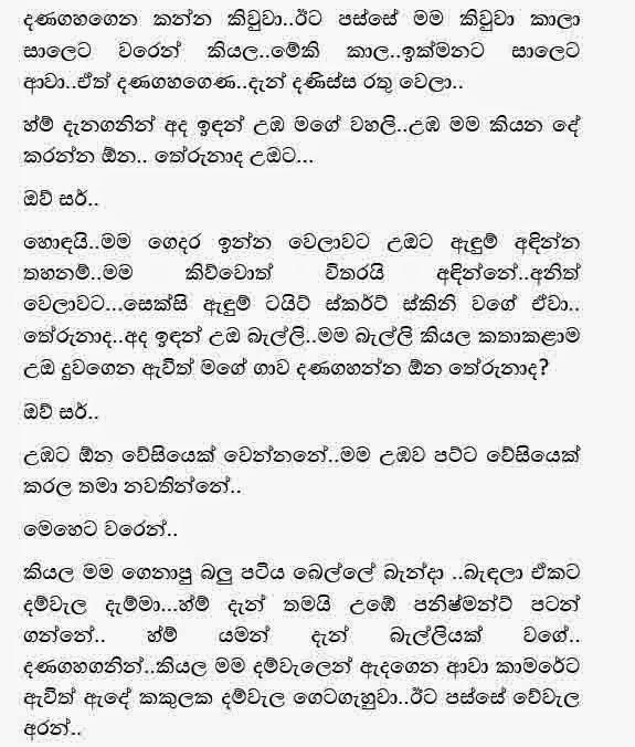 Wela Katha Wisekariyo: Gindara Sinhala Wela Katha