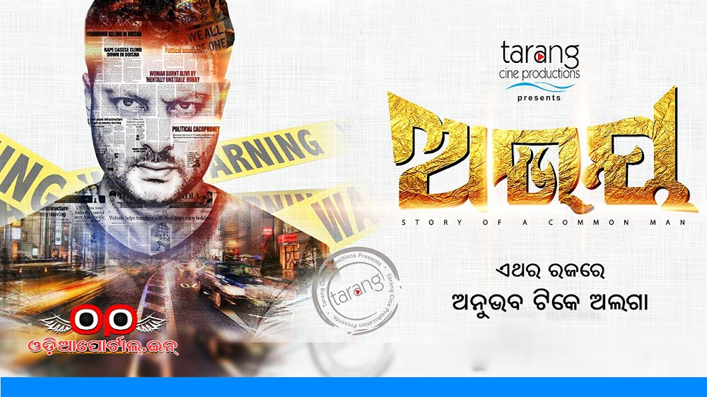 "Ollywood: ""Abhaya (ଅଭୟ)"" - Anubhab's Upcoming Odia Action Film To Release on Raja 2017, Download HQ Poster and Wallpaper, All music tracks, cast, crew and roles, heroin of Abhaya odia film, Rajo 2017 Tarang Films."
