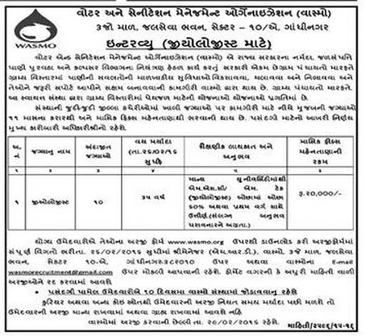 WASMO Gandhinagar Geologist Recruitment 2016
